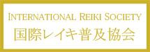 国際レイキ普及協会