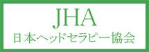 日本ヘッドセラピーマスター協会